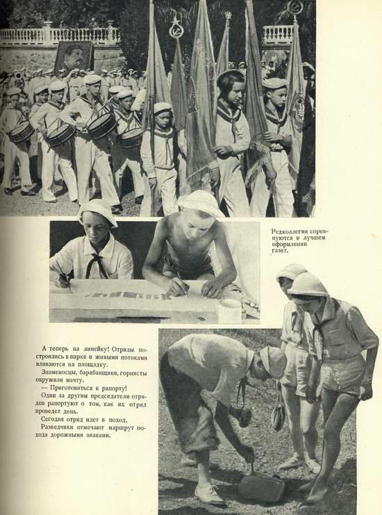 Книга Артек - 1940 г. height=741 height=541