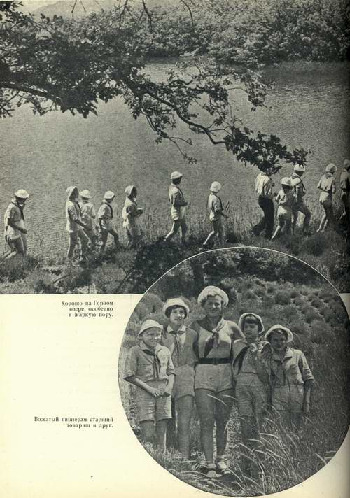 Книга Артек - 1940 г. height=712 height=600