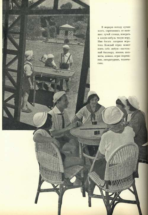 Книга Артек - 1940 г. height=725 height=576