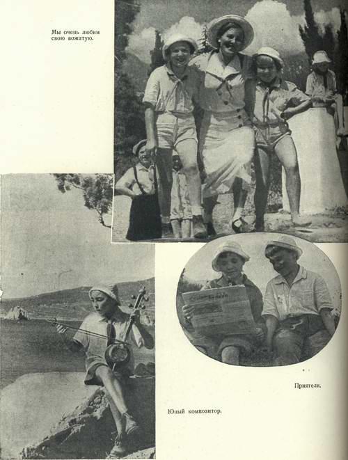 Книга Артек - 1940 г. height=661