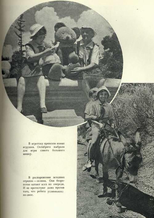 Книга Артек - 1940 г. height=709