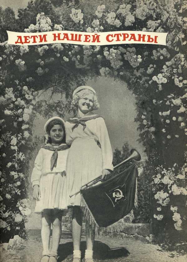 Книга Артек - 1940 г. height=838 height=547