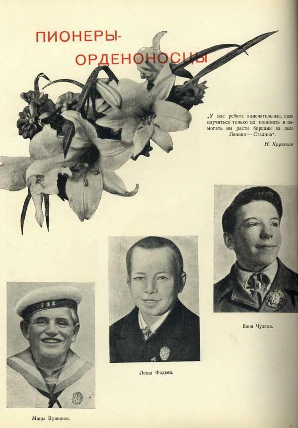 Книга Артек - 1940 г. height=861 height=563