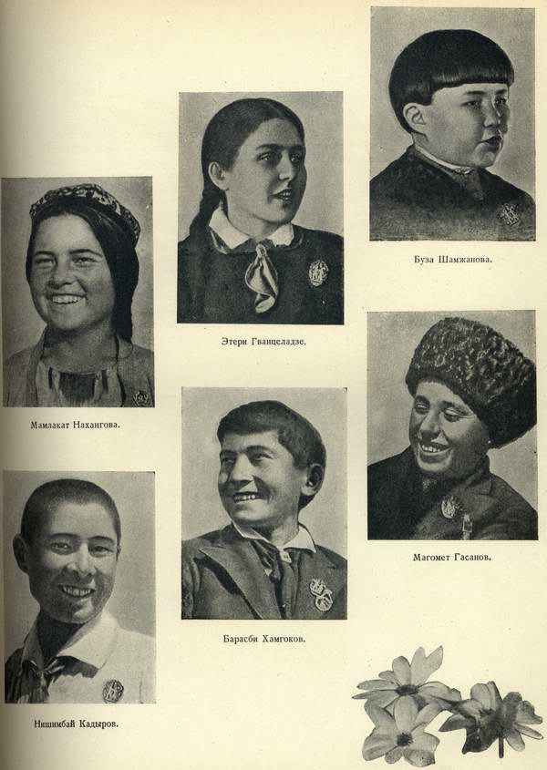 Книга Артек - 1940 г. height=845 height=557