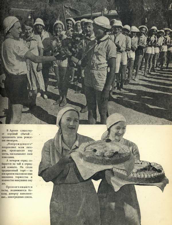 Книга Артек - 1940 г. height=784 height=496