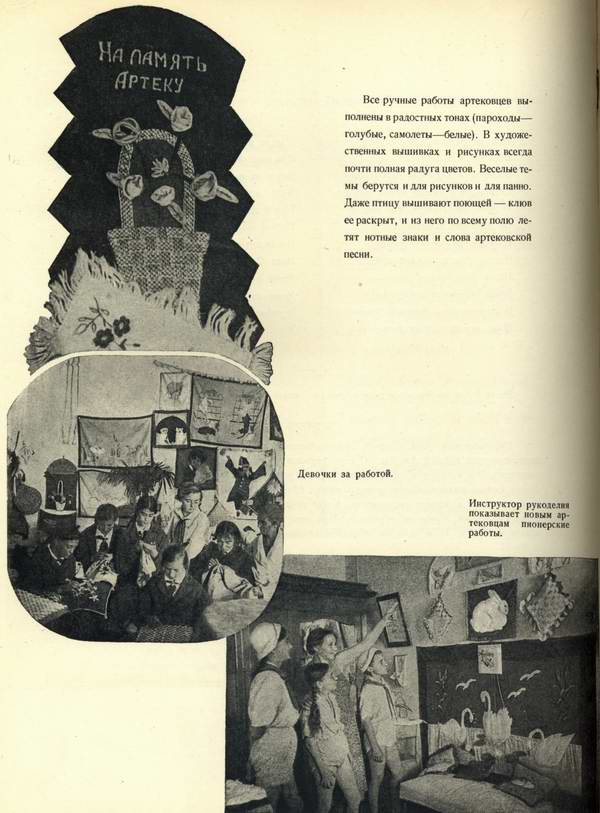 Книга Артек - 1940 г. height=813 height=517