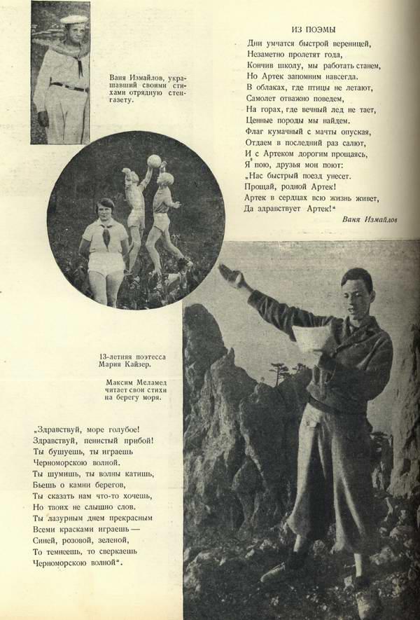 Книга Артек - 1940 г. height=885 height=639