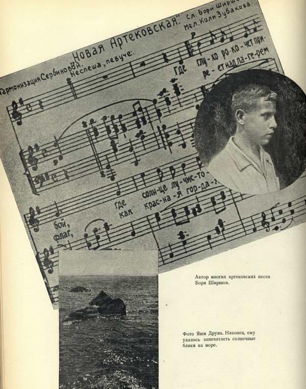 Книга Артек - 1940 г. height=763 height=528