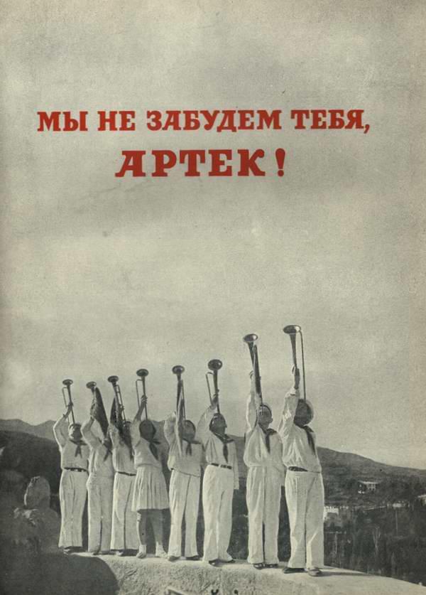 Книга Артек - 1940 г. height=837 height=578