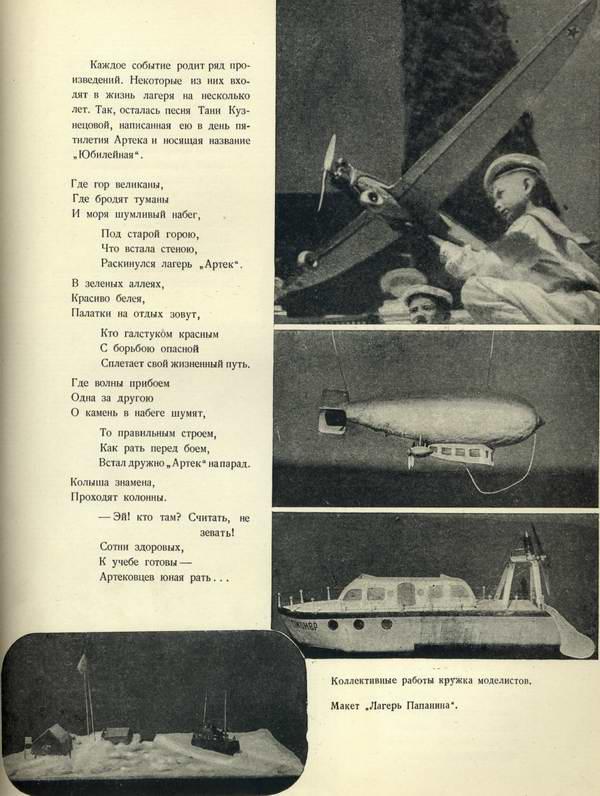Книга Артек - 1940 г. height=796 height=565