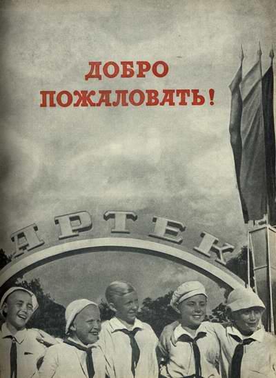 Книга Артек - 1940 г. height=548