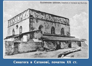 Сатанів, синагога