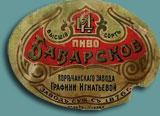 Порічанське пиво