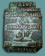 Печатка порічанського з-ду