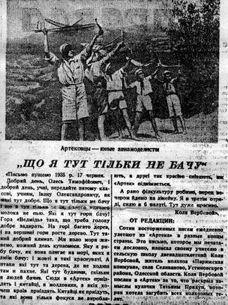 Письмо пущено 1935 року 17 червня