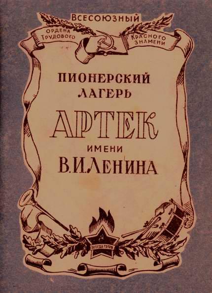 Артек - 1958. Пионерская книжка
